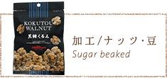 加工/ナッツ・豆