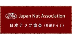 日本ナッツ協会 (外部サイト)
